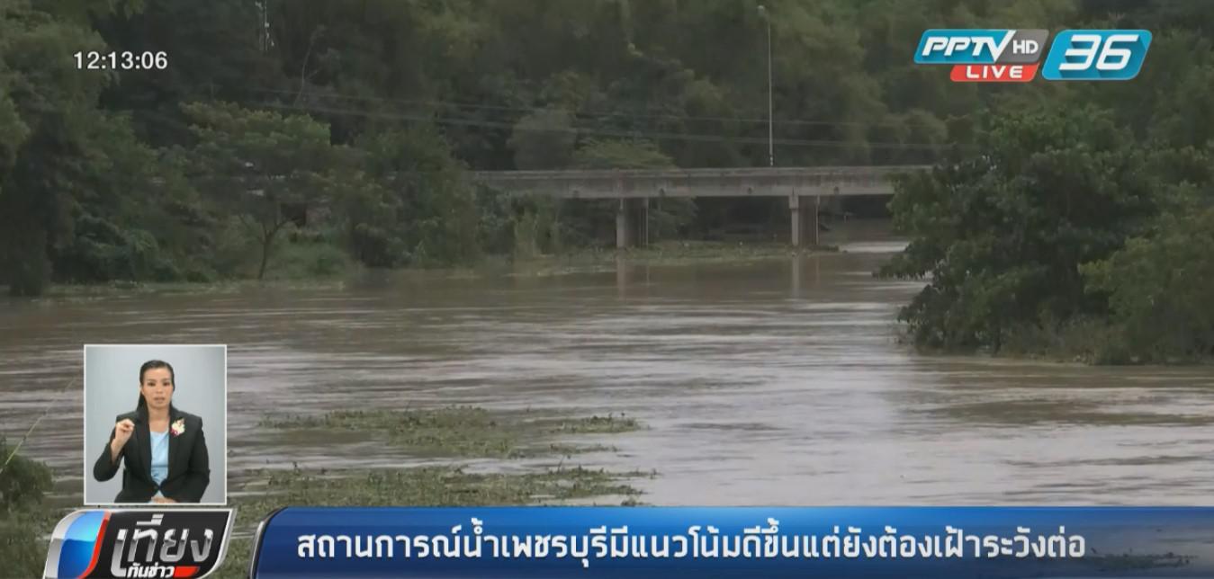 สถานการณ์น้ำเพชรบุรี มีแนวโน้มดีขึ้นแต่ยังต้องเฝ้าระวัง