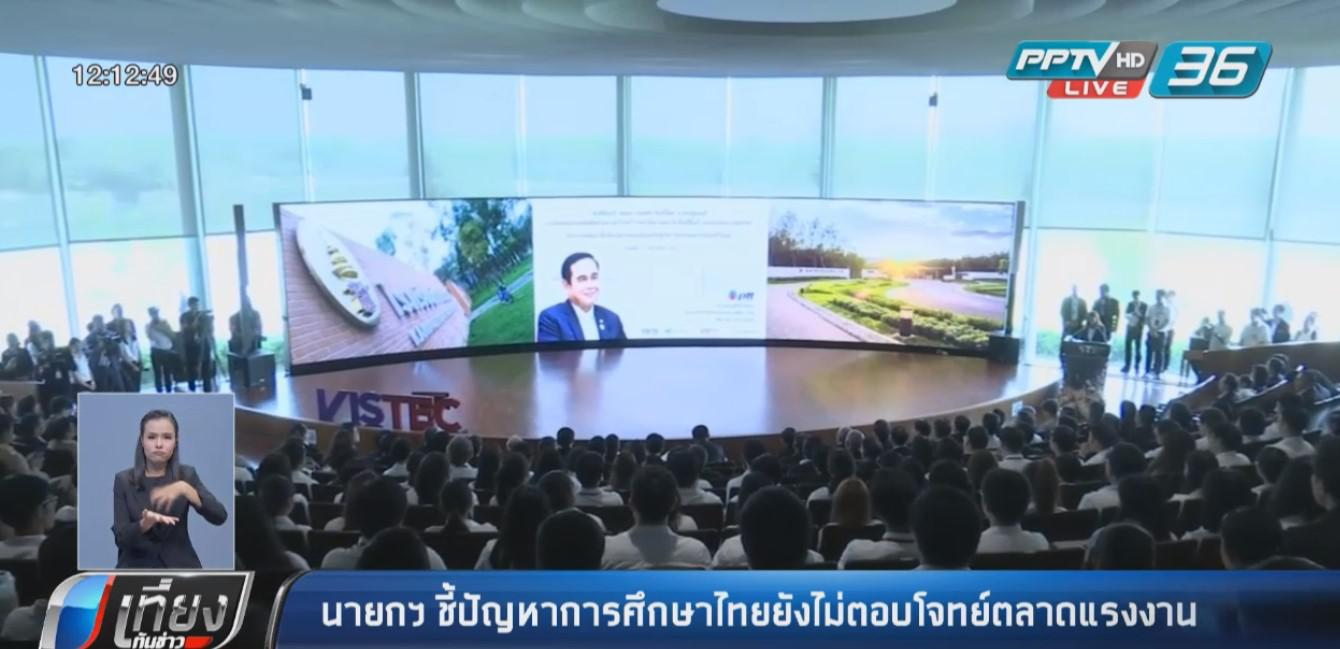 นายกฯ ชี้ปัญหาการศึกษาไทยยังไม่ตอบโจทย์ตลาดแรงงาน