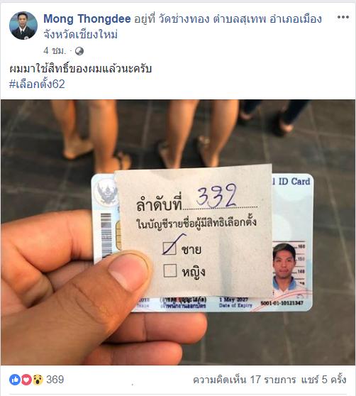 """""""หม่อง ทองดี"""" ใช้เลือกตั้งครั้งแรกหลังได้รับสัญชาติไทย"""
