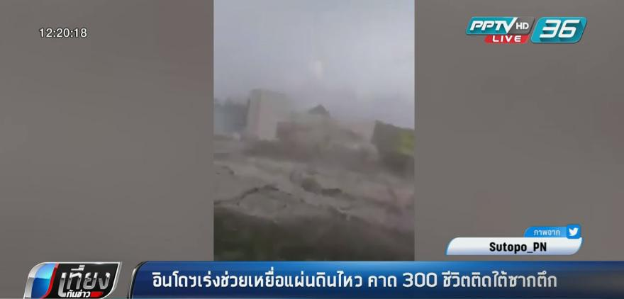 อินโดนีเซียเร่งช่วยเหยื่อแผ่นดินไหว คาด 300 ชีวิตติดใต้ซากตึก