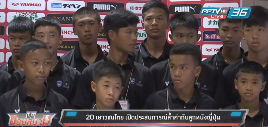 20 เยาวชนไทย เปิดประสบการณ์ล้ำค่ากับลูกหนังญี่่ปุ่น