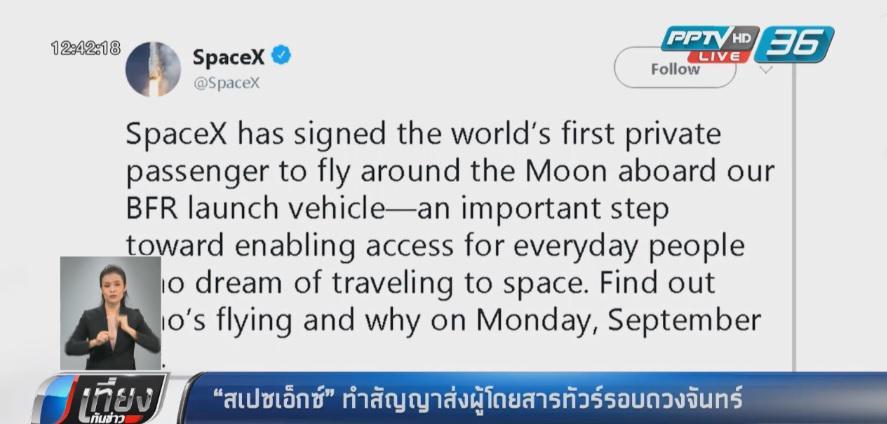 """""""สเปซเอ็กซ์"""" ทำสัญญาส่งผู้โดยสารคนแรกขึ้นทัวร์รอบดวงจันทร์"""
