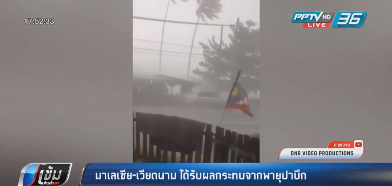 มาเลเซีย-เวียดนาม ได้รับผลกระทบจากพายุปาบึก
