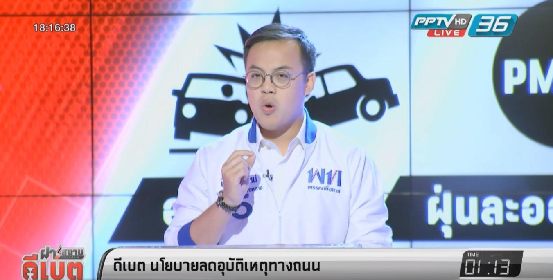 """""""เพื่อไทย-พลังประชารัฐ"""" ชูนโยบายแก้อุบัติเหตุ"""