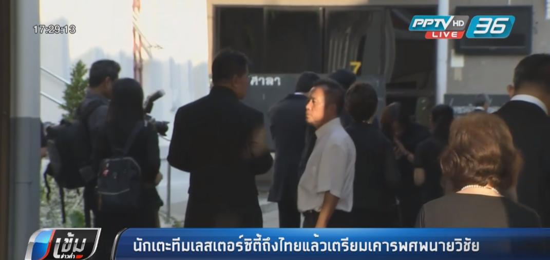 นักเตะเลสเตอร์ซิตี้ เดินทางมาถึงไทย เตรียมเคารพศพ