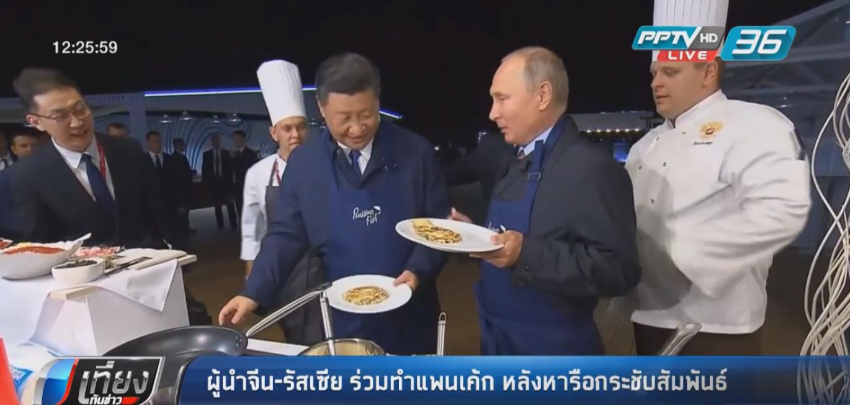 ผู้นำจีน-รัสเซีย ร่วมทำแพนเค้กใส่ไข่ปลาคาเวียร์ หลังหารือกระชับสัมพันธ์