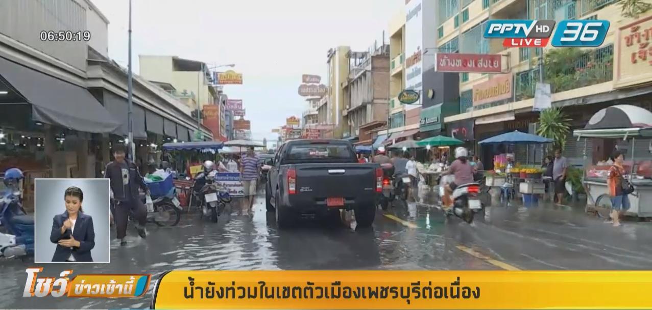 น้ำยังท่วมในเขตตัวเมืองเพชรบุรีต่อเนื่อง