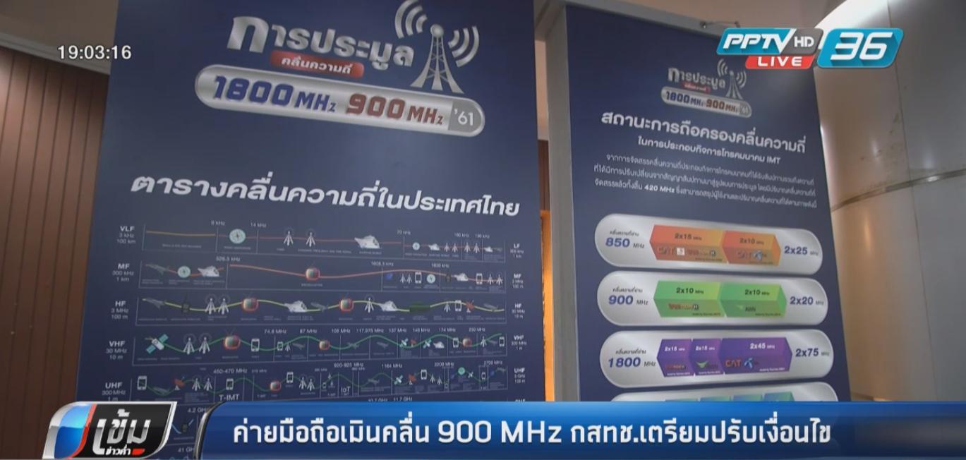 ดีแทค-เอไอเอส ร่วมประมูลคลื่น 1800 MHz ทิ้งคลื่น 900 MHz