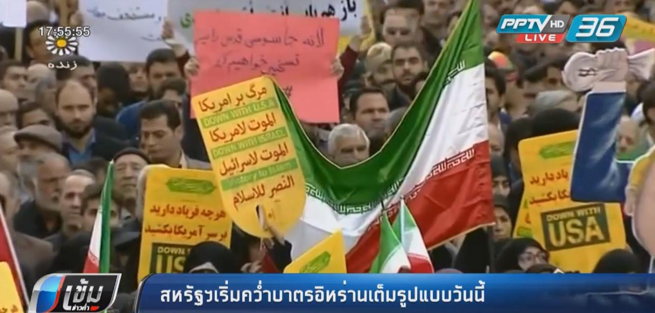 สหรัฐฯเริ่มคว่ำบาตรอิหร่านเต็มรูปแบบวันนี้