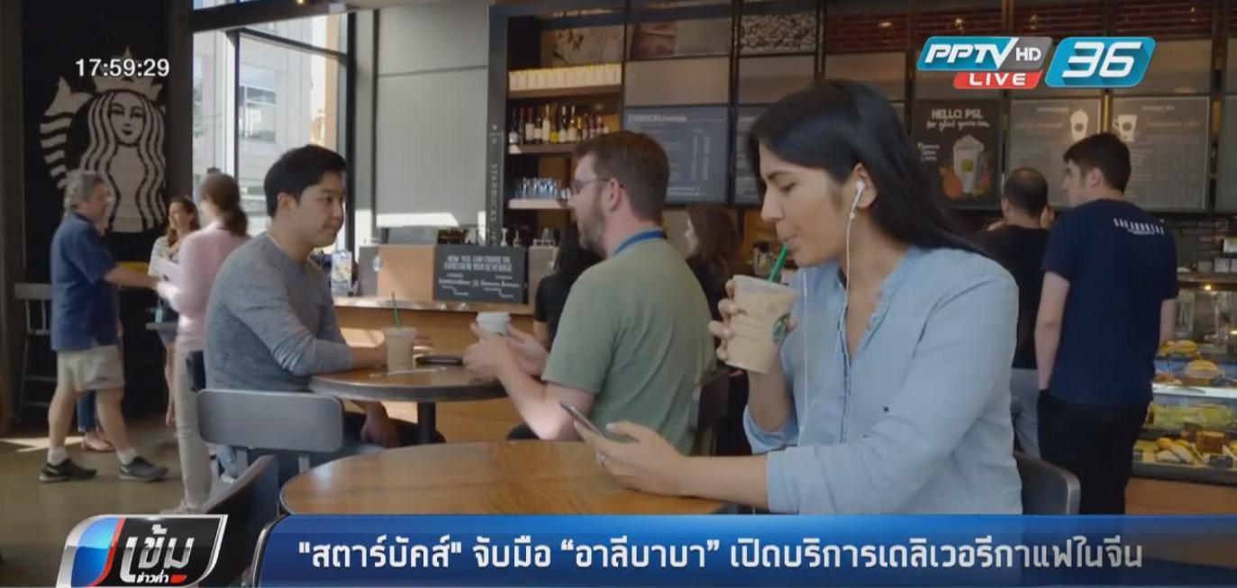 """""""สตาร์บัคส์"""" จับมือ """"อาลีบาบา"""" เปิดบริการเดลิเวอรี่กาแฟในจีน"""
