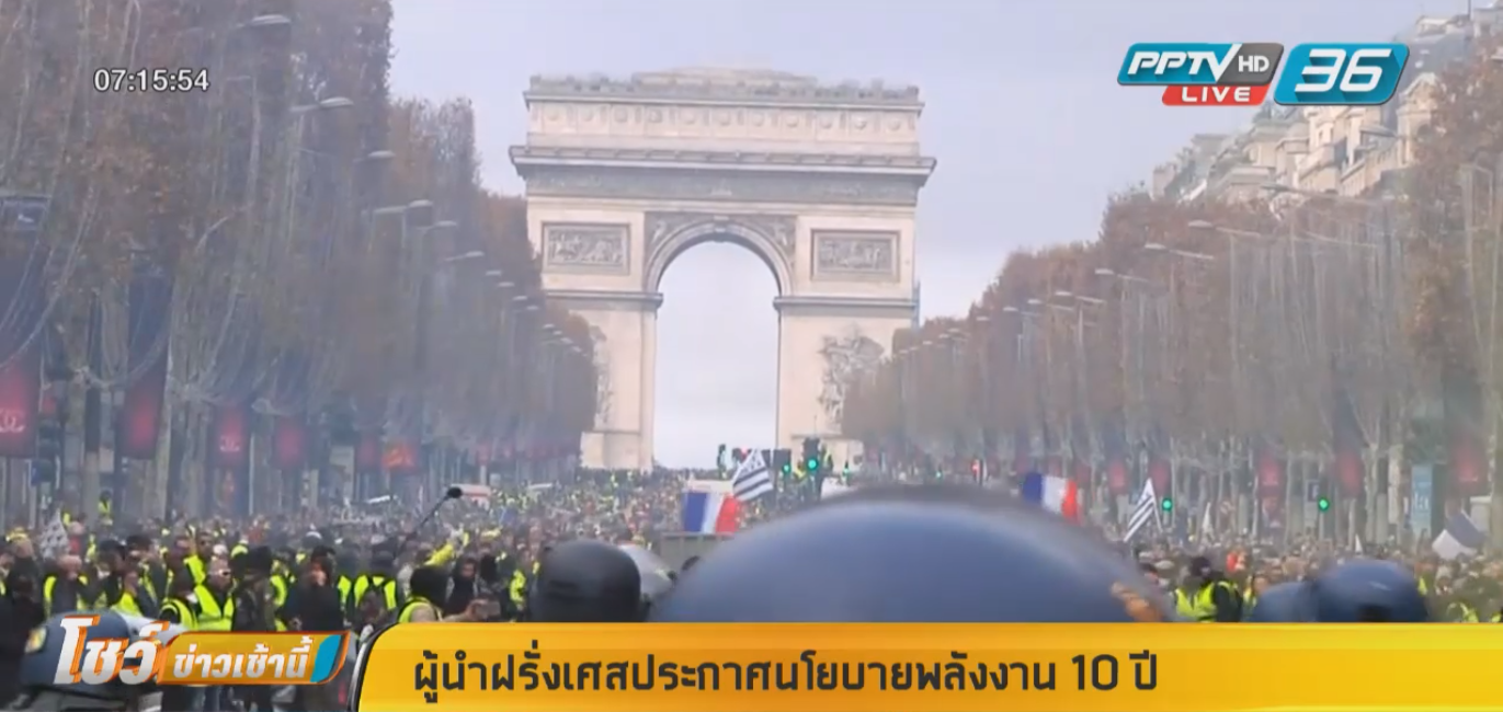 ผู้นำฝรั่งเศส ประกาศแผน 10 ปี สู่พลังงานสะอาด ยันไม่กลับลำขึ้นภาษีน้ำมัน