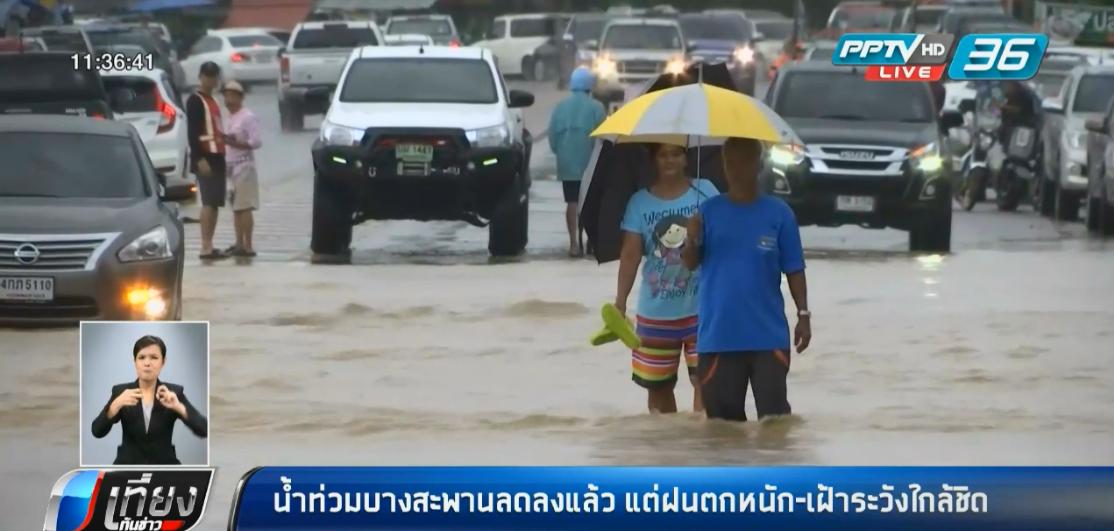 น้ำท่วมบางสะพานเริ่มลด แต่กรมอุตุฯเตือนฝนยังหนัก