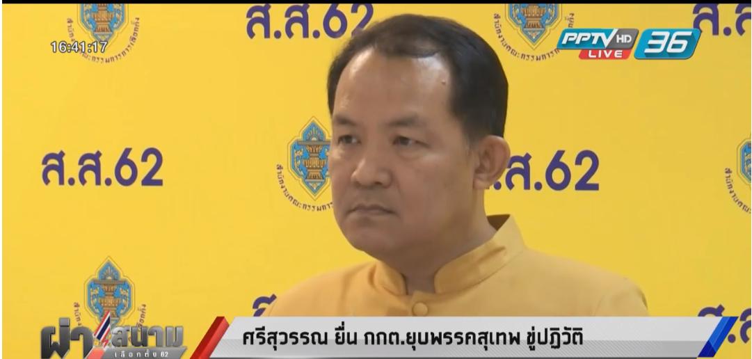 """ร้องยุบ """"รวมพลังประชาชาติไทย"""" สร้างความขัดแย้ง"""