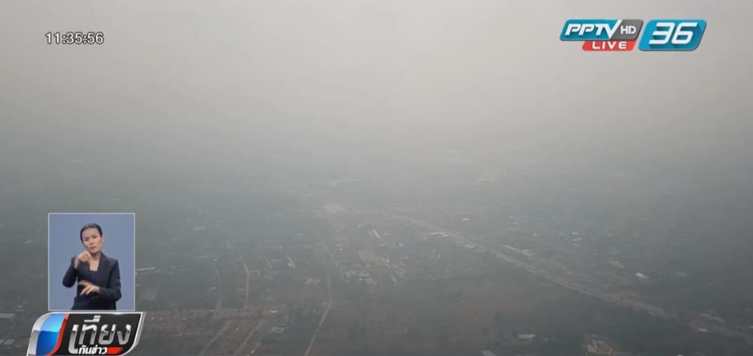 แพร่ ค่าฝุ่น PM2.5 ทะลุโซนแดง-ขอนแก่นยังไม่พ้นวิกฤต