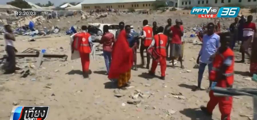 ระเบิดฆ่าตัวตายถล่มโรงเรียนในโซมาเลีย ตาย 6 คน
