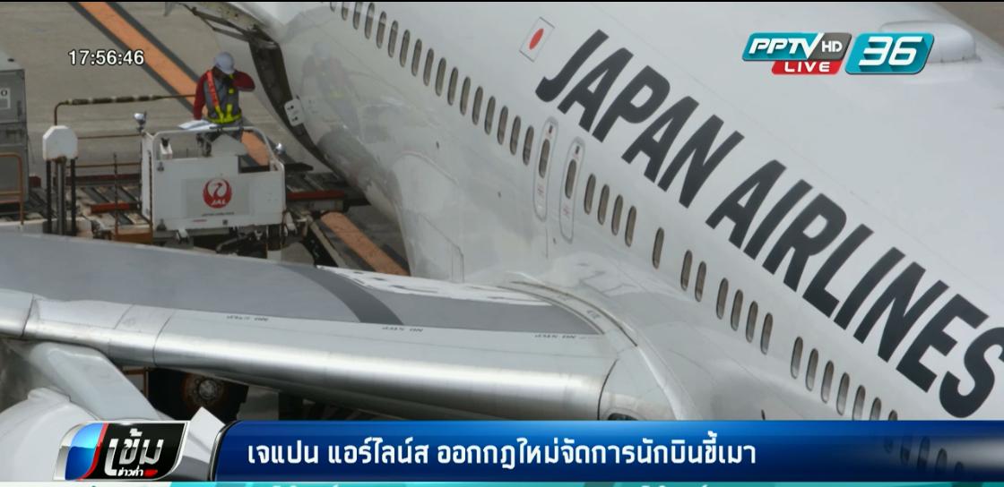 เจแปนแอร์ไลน์ คุมเข้มนักบินขี้เมา ห้ามดื่มก่อนบิน 24 ชั่วโมง