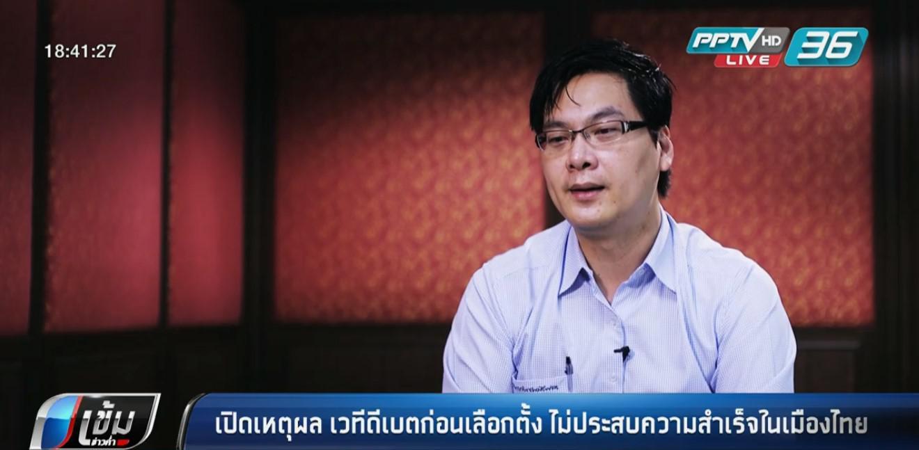 เปิดเหตุผล! เหตุใดเวทีดีเบตก่อนเลือกตั้ง ไม่ประสบความสำเร็จในเมืองไทย