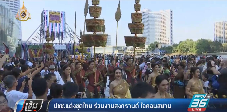 สงกรานต์ 62 ประชาชน แต่งชุดไทย ร่วมงานไอคอนสยาม