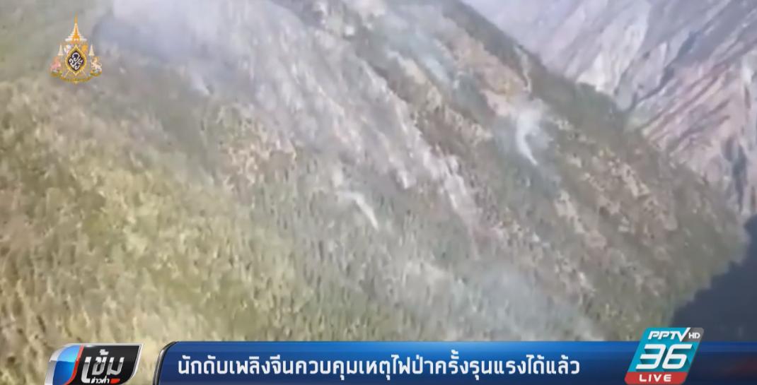 นักดับเพลิงจีนควบคุมเหตุไฟป่าครั้งรุนแรงได้แล้ว