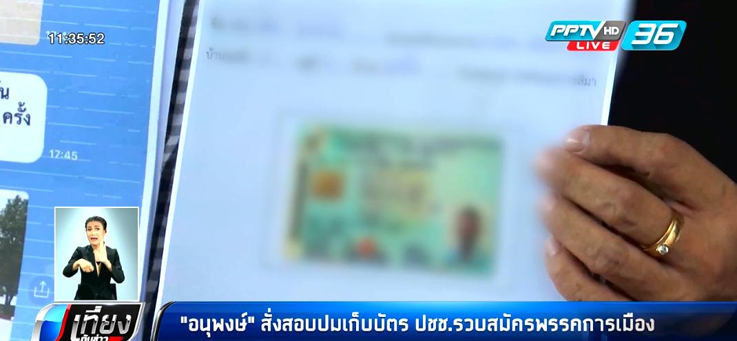 """""""เพื่อไทย"""" ร้อง กกต.สอบปมเก็บบัตรประชาชน-ซื้อเสียงในโคราช"""