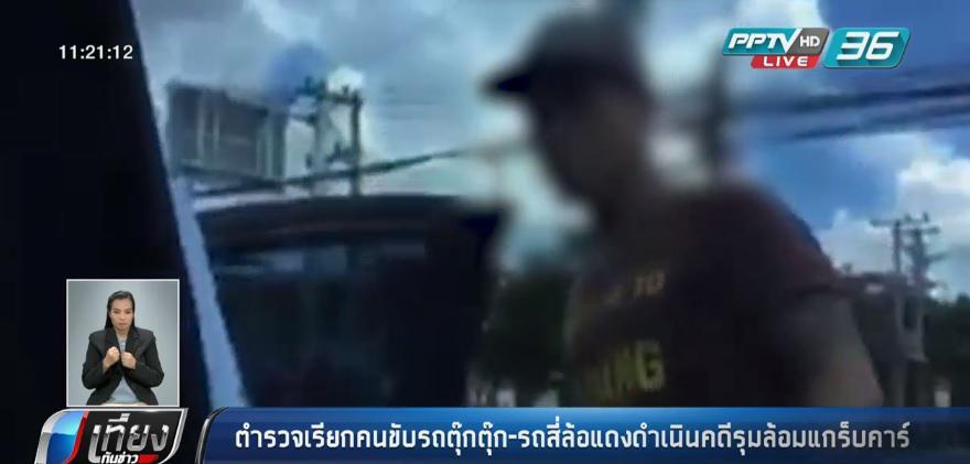 ตำรวจเรียกคนขับรถตุ๊กตุ๊ก-รถสี่ล้อแดงดำเนินคดีรุมล้อมแกร็บคาร์