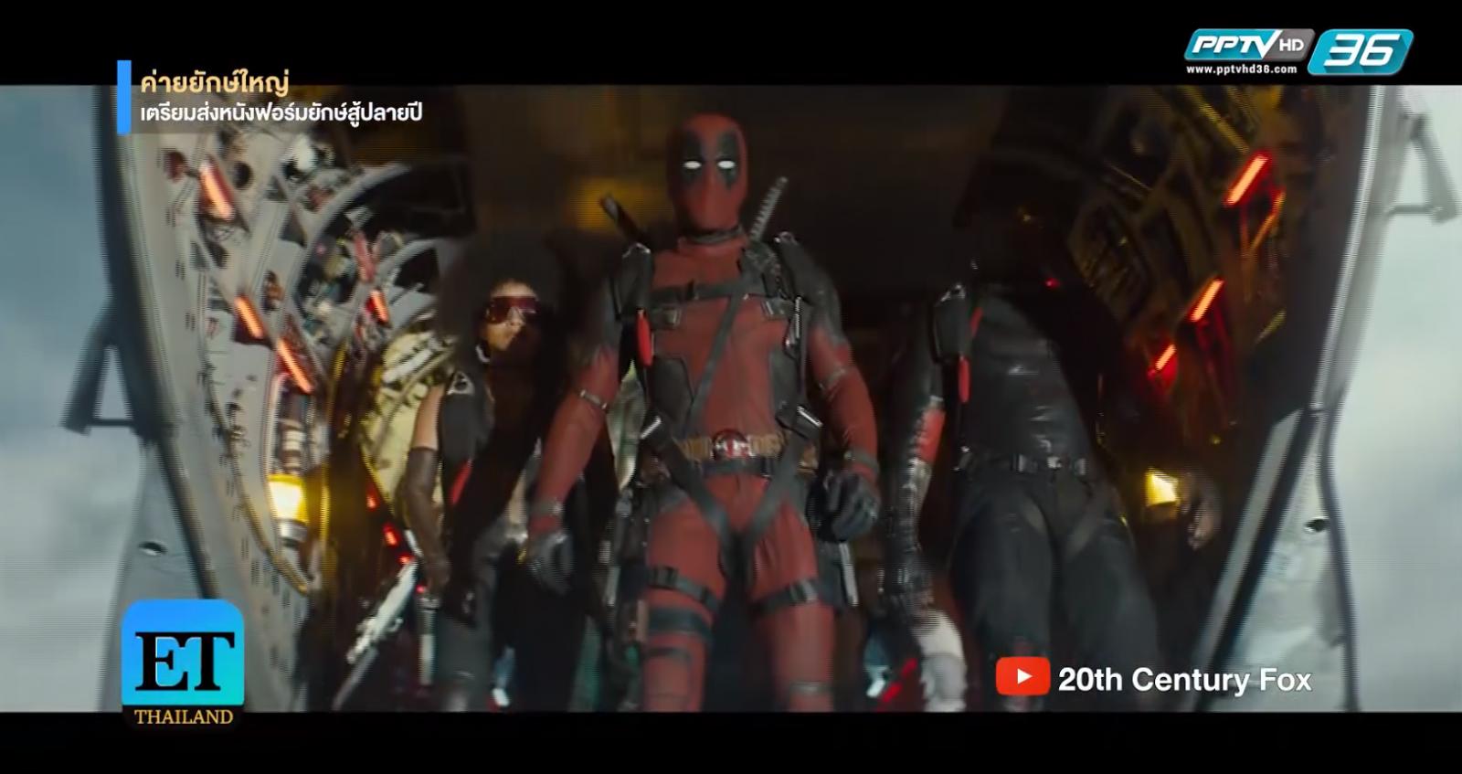 เลื่อนฉาย Drak Phoenix ดึง Deadpool ประชัน คู่แข่งช่วงปลายปี