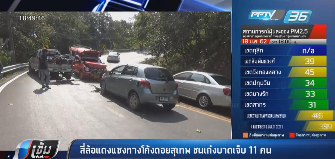 สี่ล้อแดงเชียงใหม่ แซงโค้งดอยสุเทพ ชนเก๋งพังยับ ผู้โดยสารเจ็บ 11 คน