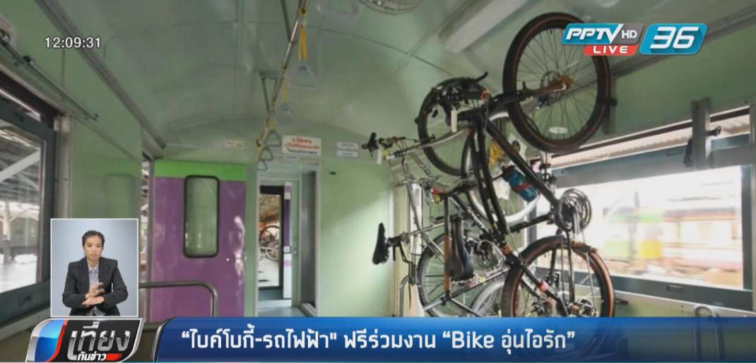 """ปิด 5 สะพาน ปั่นจักรยาน """"Bike อุ่นไอรัก"""" 9 ธ.ค.61"""