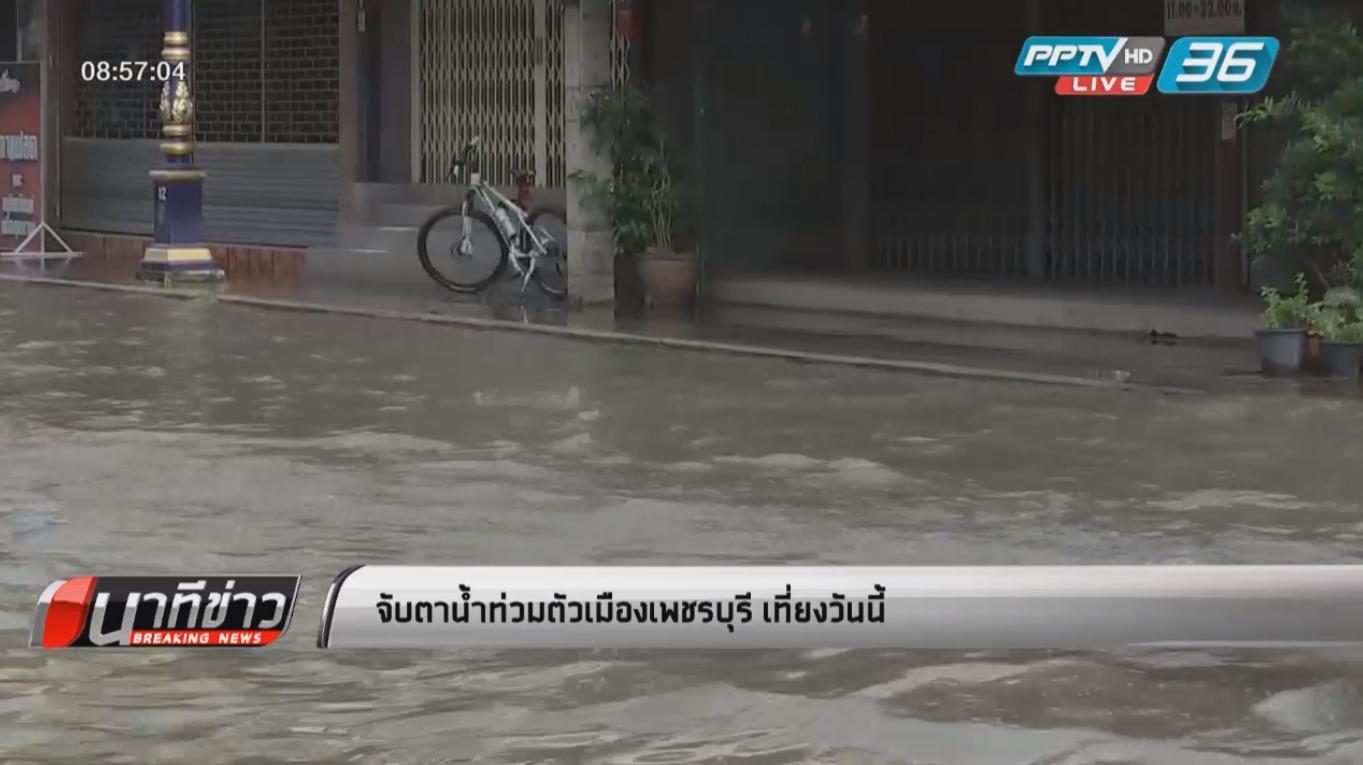น้ำเริ่มเอ่อท่วมตัวเมืองเพชรบุรี จับตาเที่ยงวันนี้ ทางการระบุน้ำจะล้นตลิ่ง
