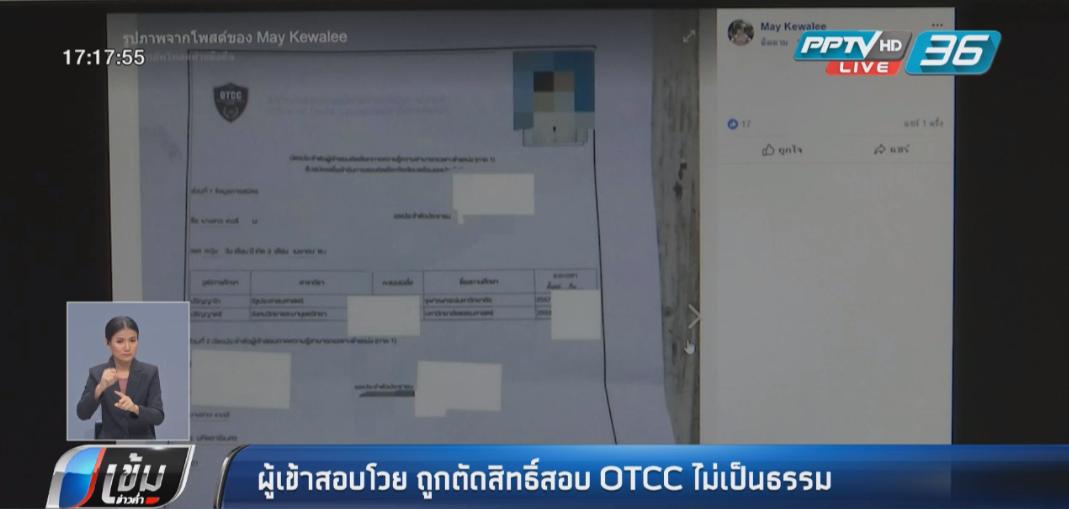 ผู้เข้าสอบโวย ถูกตัดสิทธิ์สอบ OTCC ไม่เป็นธรรม