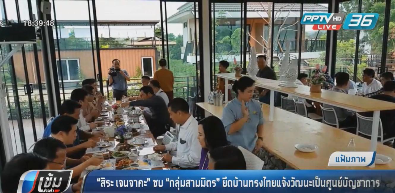 """""""สิระ เจนจาคะ"""" ซบ """"กลุ่มสามมิตร"""" ยึดบ้านทรงไทยแจ้งวัฒนะเป็นศูนย์บัญชาการ"""