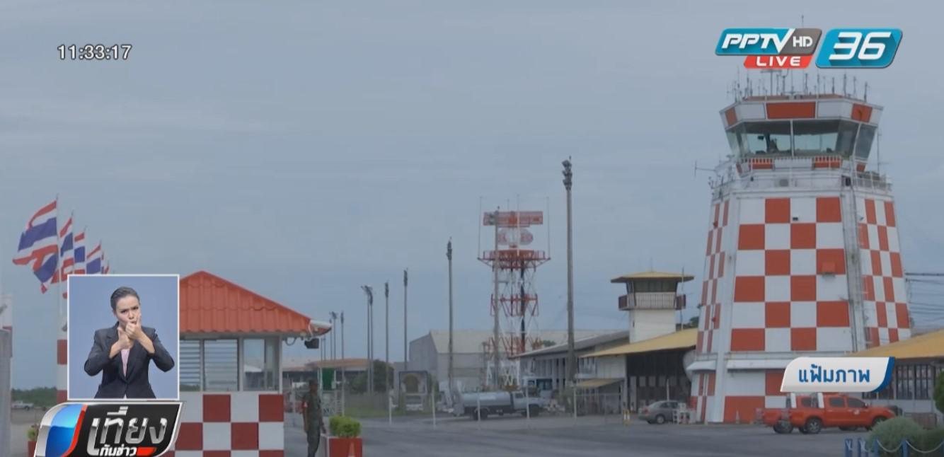 3 กลุ่มใหญ่ชิงพัฒนาสนามบินอู่ตะเภา-เมืองการบินภาคตะวันออก