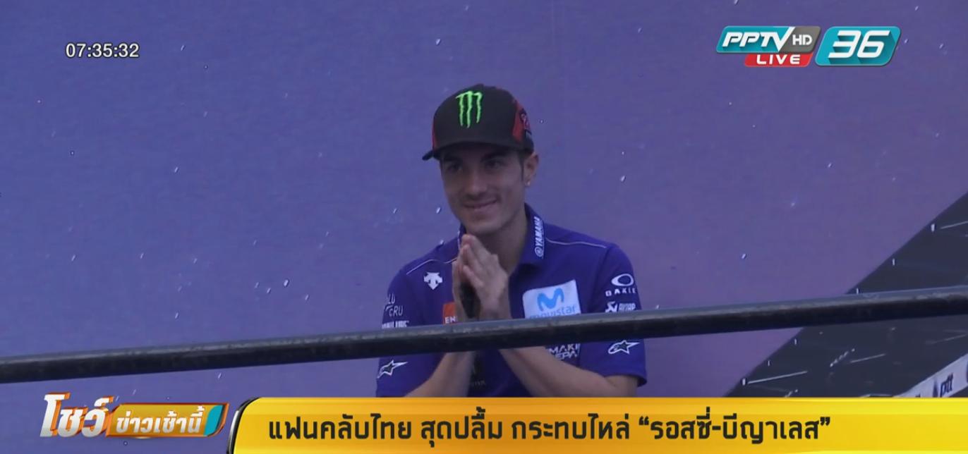 """แฟนคลับไทย สุดปลื้ม กระทบไหล่ """"รอสซี่-บีญาเลส"""""""