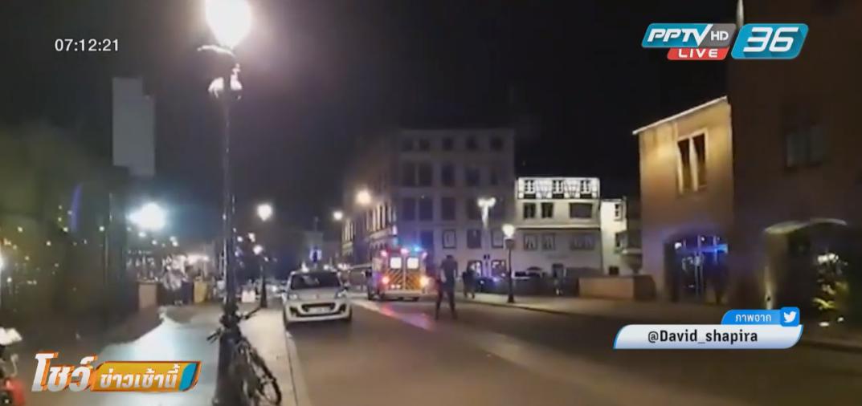 คนร้ายกราดยิงตลาดในฝรั่งเศส ตาย 2  เจ็บนับสิบ