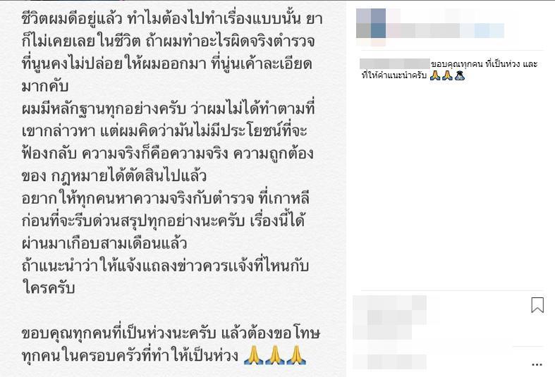 """โซเชียลแฉ! ชายไทย ทายาทอดีตนักการเมืองดัง เอี่ยวคดีฉาวในผับ""""ซึงรี"""""""