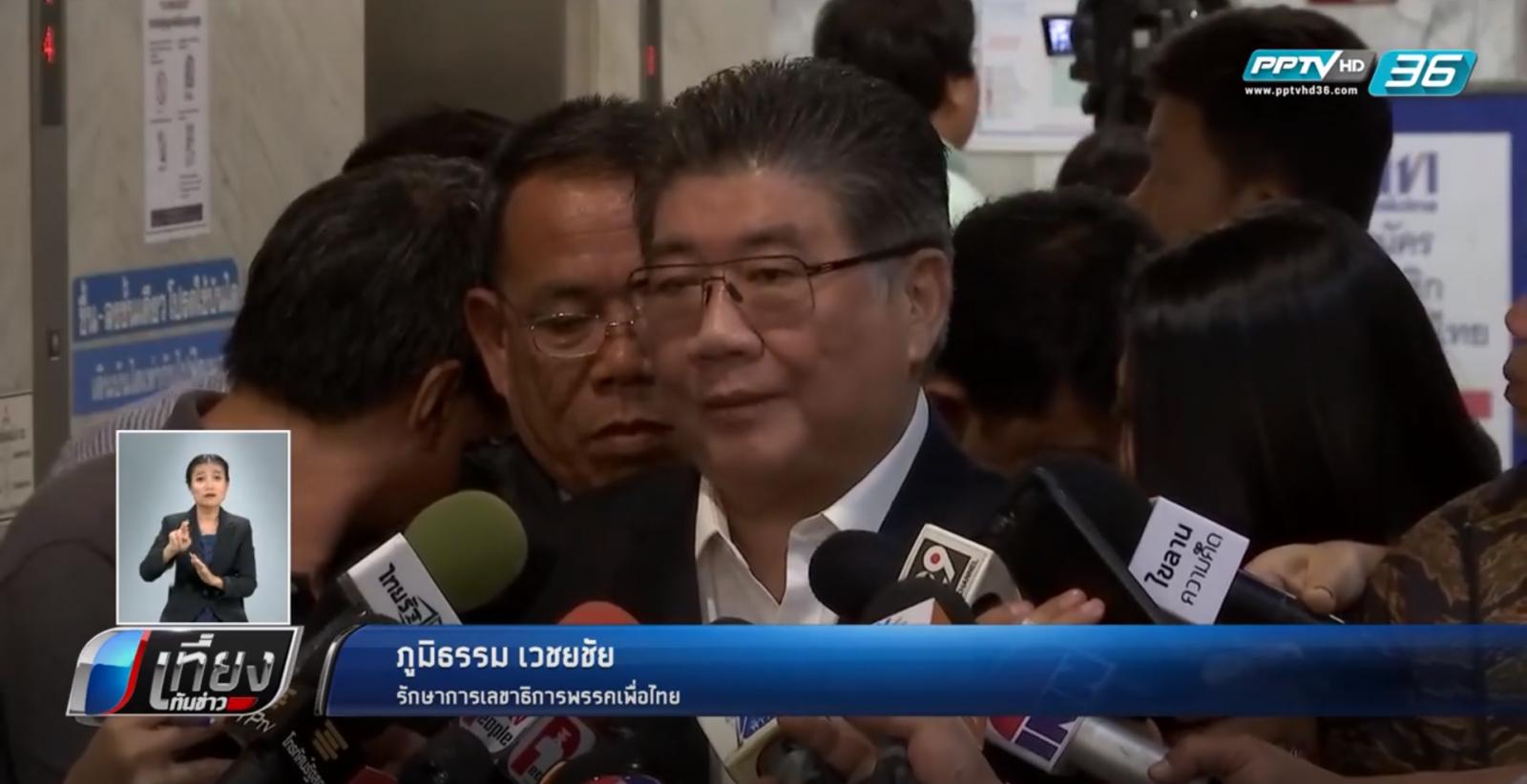 """""""ภูมิธรรม"""" ย้ำ หน.พรรคเพื่อไทย ไม่จำเป็นต้อง """"ชินวัตร"""""""