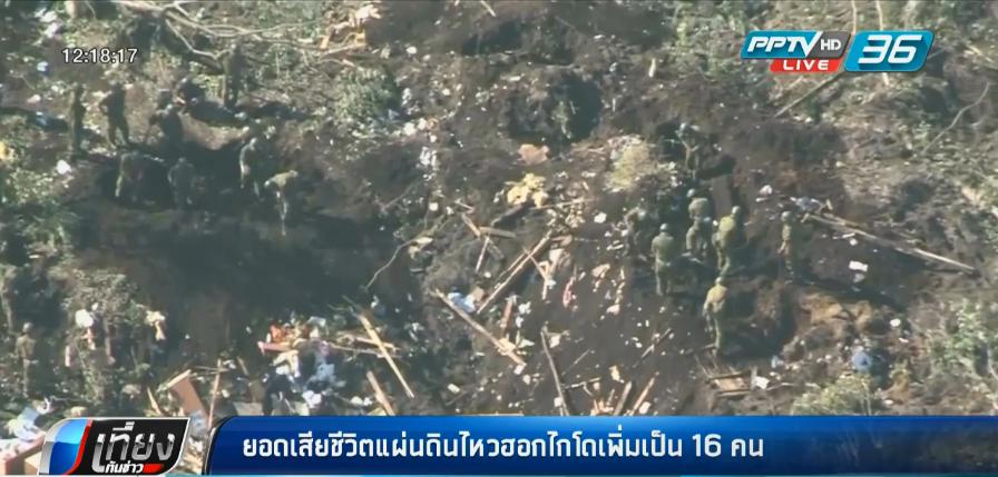 ยอดเสียชีวิตแผ่นดินไหวฮอกไกโดเพิ่มเป็น16คน