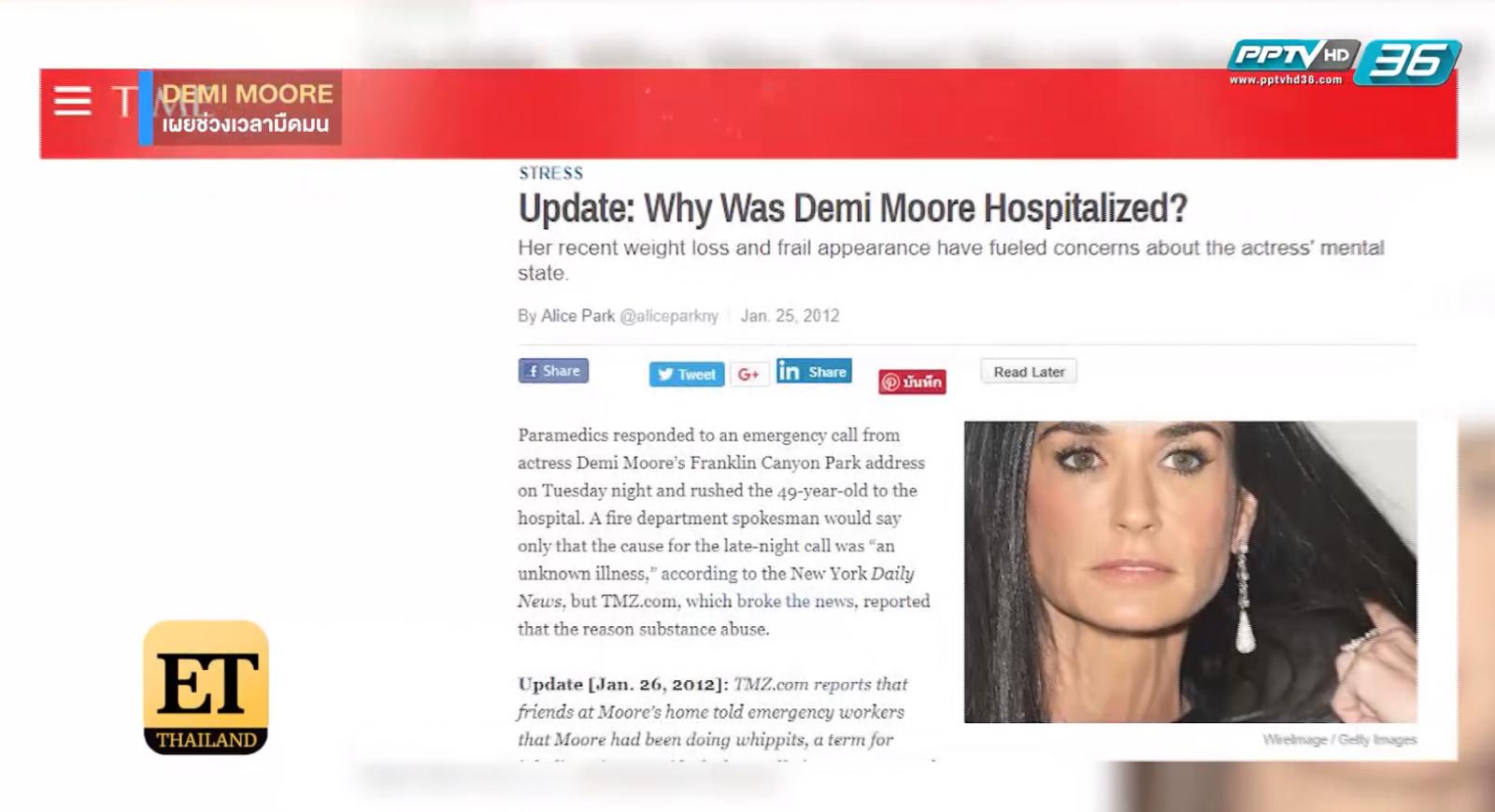 Demi Moore เผยช่วงเวลามืดมิด