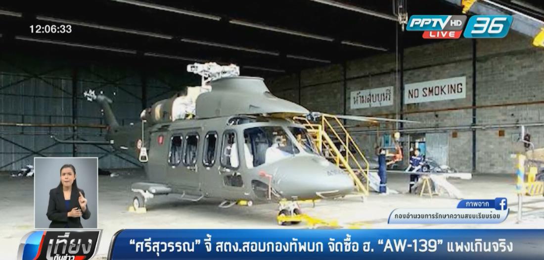 """""""ประวิตร"""" ยันซื้อ ฮ. AW139 และ AW149 ไม่แพงเกินจริง"""