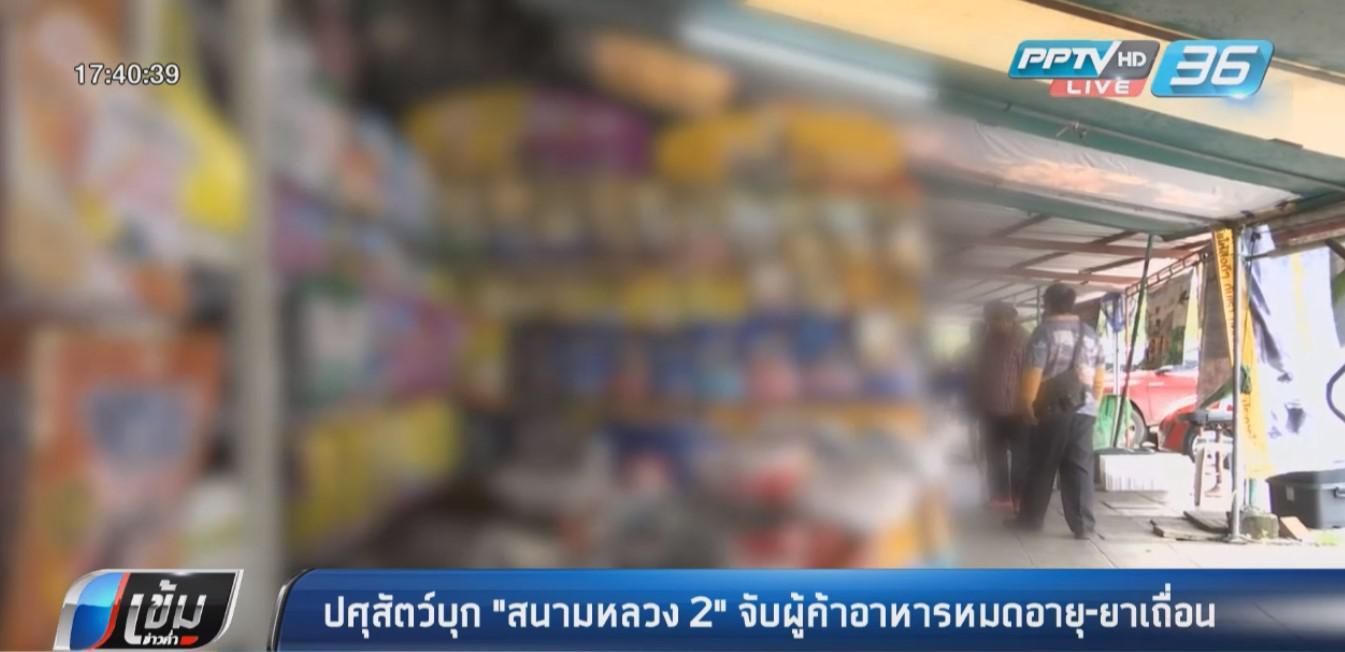 ปศุสัตว์ บุกสนามหลวง 2 จับผู้ค้าขายอาหารสัตว์หมดอายุ-ยาเถื่อน