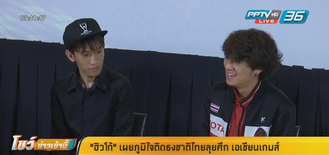 """""""ฮิวโก้"""" เผยภูมิใจติดธงชาติไทยลุยศึก เอเชียนเกมส์"""