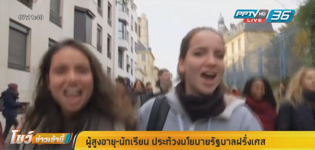ผู้สูงอายุ-นักเรียน ประท้วงนโยบายรัฐบาลฝรั่งเศส