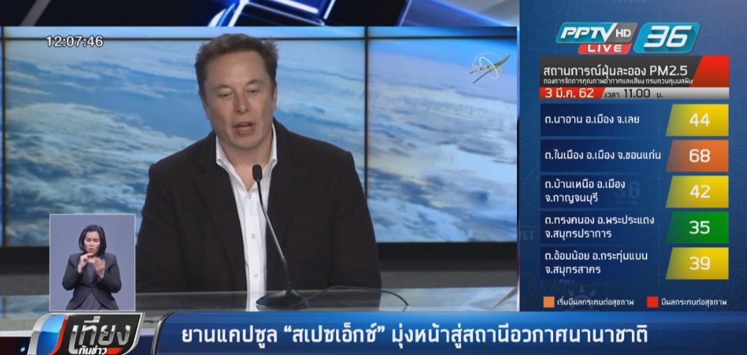 """ยานแคปซูล """"สเปซเอ็กซ์"""" มุ่งหน้าสู่สถานีอวกาศนานาชาติ"""