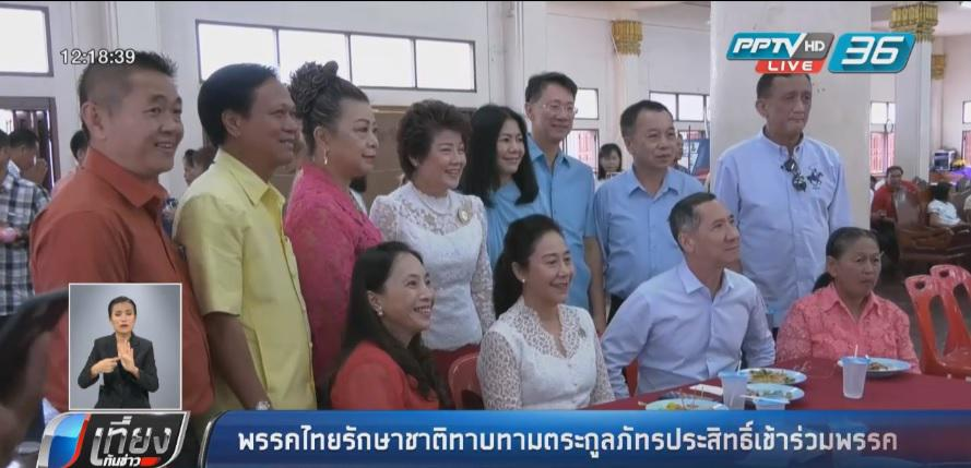 """""""พรรคไทยรักษาชาติ"""" ทาบทามตระกูลภัทรประสิทธิ์เข้าร่วมพรรค"""