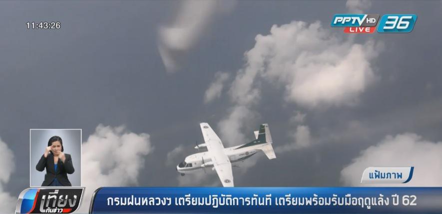 กรมฝนหลวงและการบินเกษตร เตรียมทำฝนหลวงรับมือฤดูแล้งปี'62