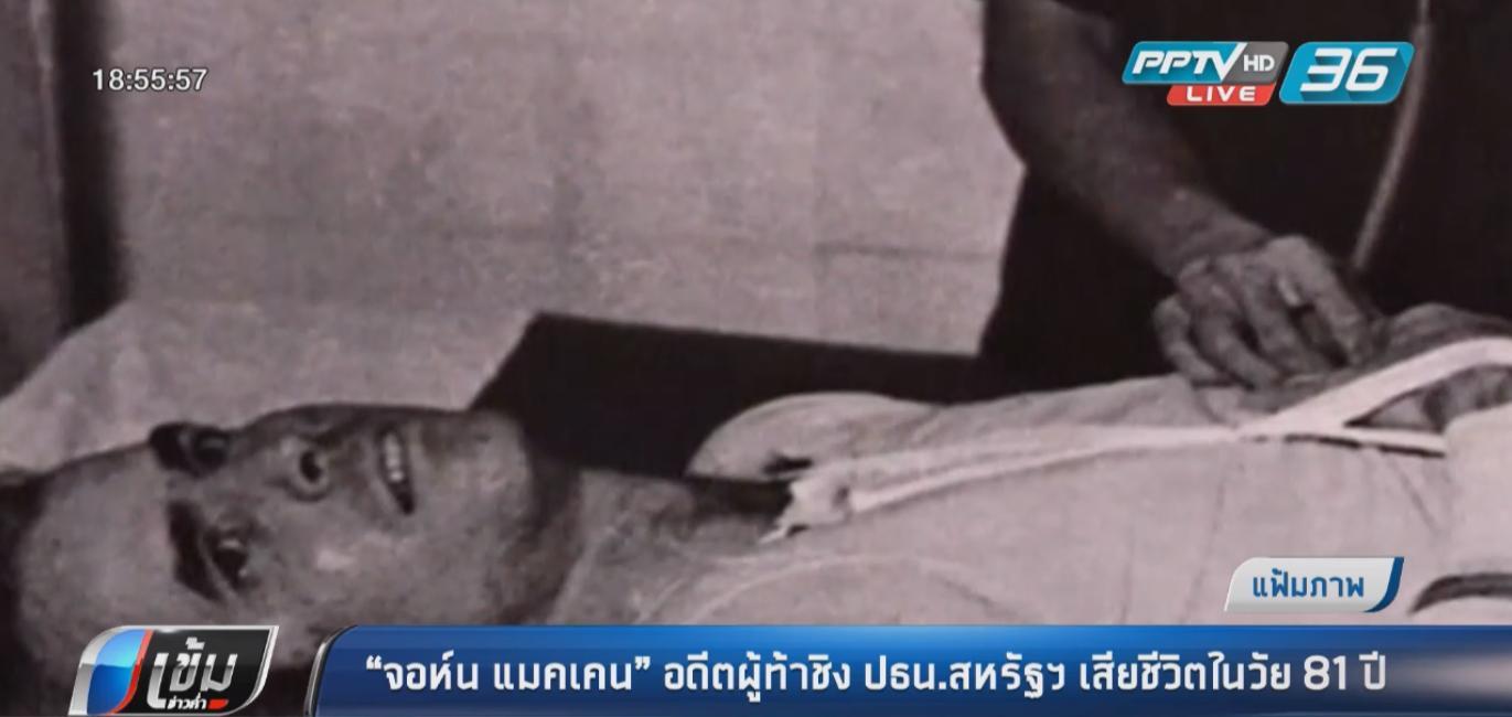 """""""จอห์น แมคเคน"""" วีรบุรุษสงครามเวียดนาม เสียชีวิตในวัย 81 ปี"""