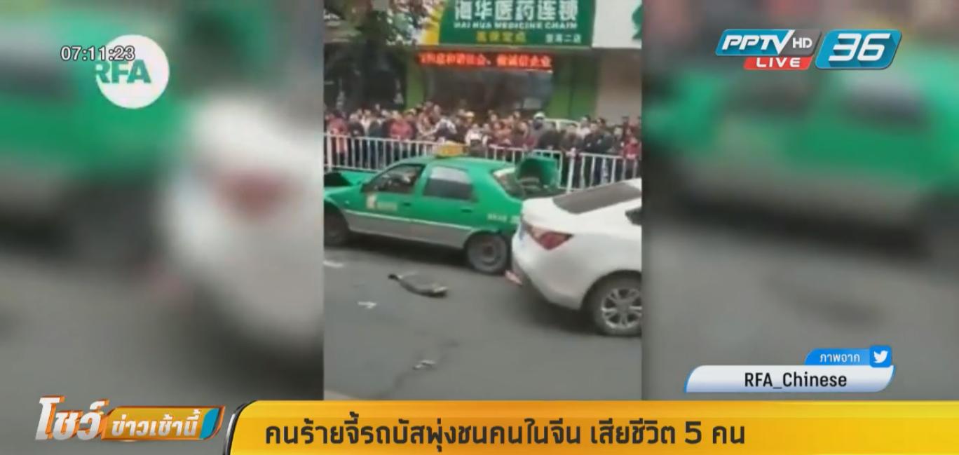 คนร้ายจี้รถบัส พุ่งชนคนในจีน ดับ 5 เจ็บกว่า 20