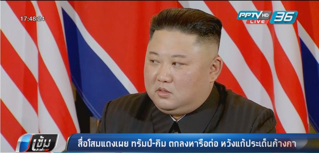 """สื่อเกาหลีเหนือ ระบุ """"คิม – ทรัมป์"""" เดินหน้าแก้ปัญหา"""