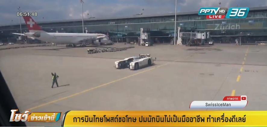 การบินไทยโพสต์ขอโทษ ปมนักบินไม่เป็นมืออาชีพ ทำเครื่องดีเลย์