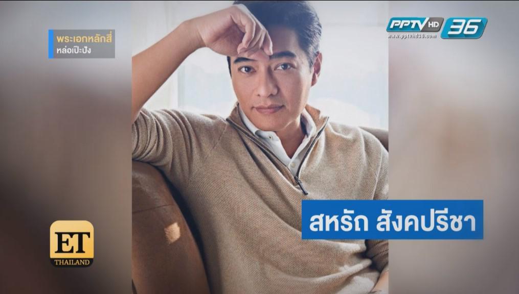 ส่องพระเอกไทยอายุเลข 4 แต่ยังฮอตไม่เลิก!
